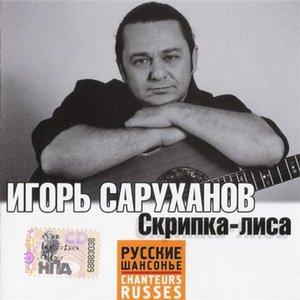 Image for 'Вчерашний день'