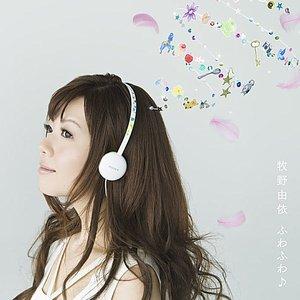 Image for 'ふわふわ♪'