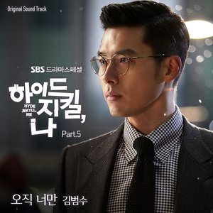Image for '하이드 지킬, 나 OST Part 5'