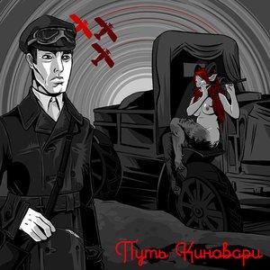 Image for 'Путь Киновари'