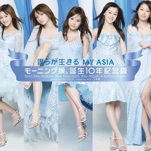 Image for '僕らが生きる MY ASIA'