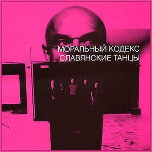 Image for 'Славянские танцы'