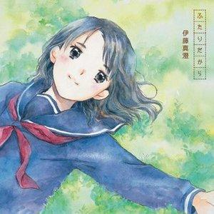 Image for 'ふたりだから'