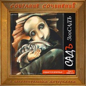 Bild für 'том 4 (1999): ЗооСАДЪ'