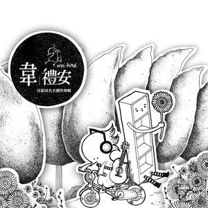 Image for '韋禮安首張同名全創作專輯'