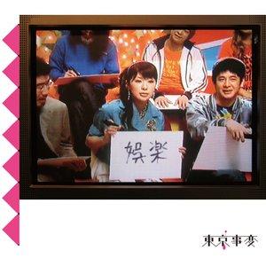 Imagem de '娯楽'