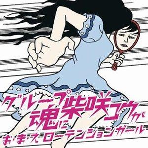 Image for 'お・ま・え ローテンションガール'