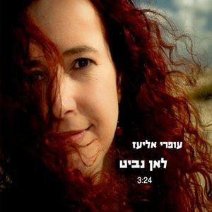 Imagen de 'Lean Nabit- לאן נביט - Single'