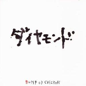 Bild för 'ダイヤモンド'