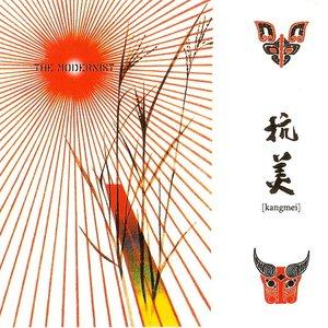 Image for 'Kangmei'
