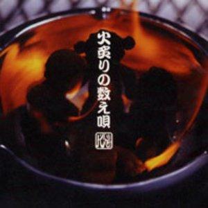 Bild für '火炙りの数え唄'