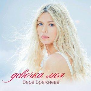 Bild für 'Девочка моя'
