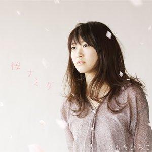 Imagen de '桜ナミダ'