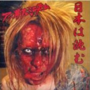 Image for '日本は沈む'