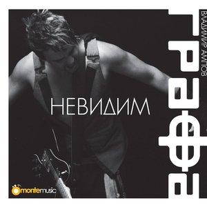 Image for 'Nevidim (BG Pop Music)'