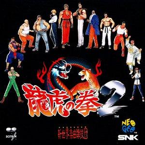 Immagine per '龍虎の拳 2'
