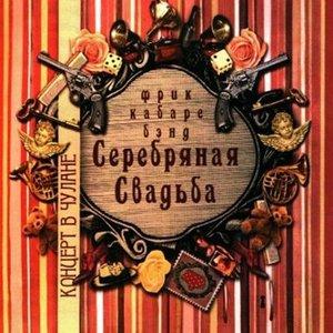 Image for 'Концерт в чулане'