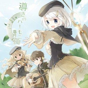 Image for '導きのハーモニー'