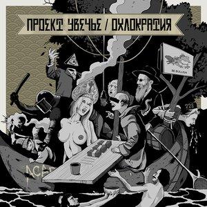 Image for 'Охлократия'