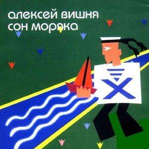 Image for 'Сон Моряка'