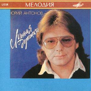 Image for 'Лунная Дорожка'