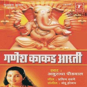 Image for 'Ganesh Kaakad Aarti'