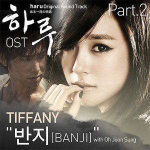 Image for '하루 OST Part.2'