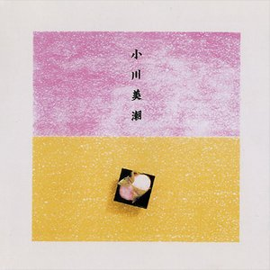 Image for '小川美潮'