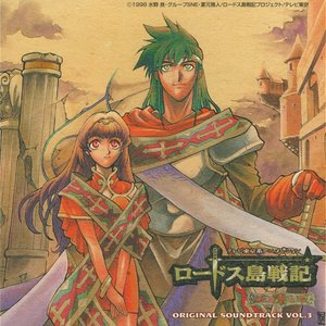 Image for 'Record of Lodoss War TV OST 3'