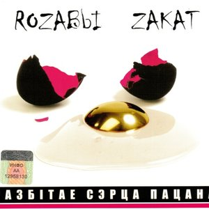 Immagine per 'Rozaвы Zакат'
