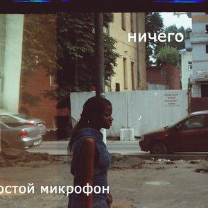 Image for 'Ничего feat. jabberwacky'