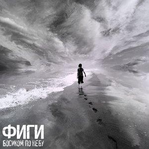 Image for 'Босиком по небу'