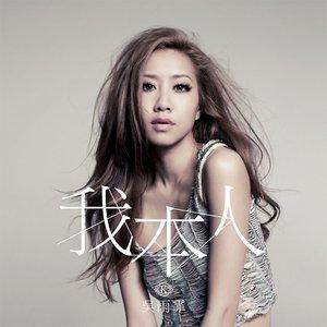 Imagen de '我本人'