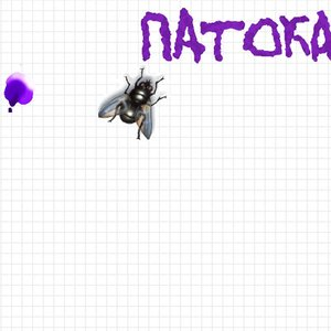 Image for 'Патока'