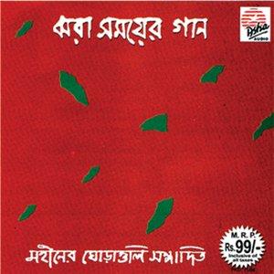 Image for 'Jhara Samayer Gaan'