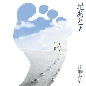 Image for '足あと'