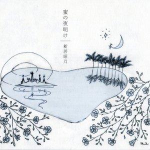 Image pour 'Mitsu no Yoake'