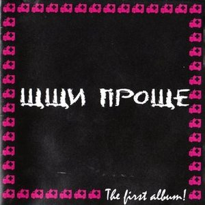 Image for 'The First Album'