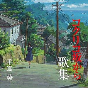 Image for 'コクリコ坂から歌集'