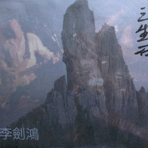 Image for '三生石'
