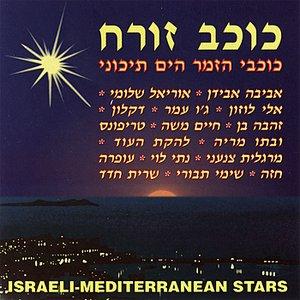Image for 'Zemer Shlosh Ha'Tshuvot'