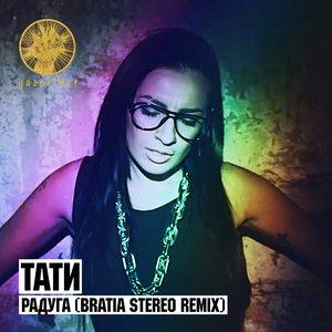 Image for 'Радуга (Bratia Stereo Remix)'