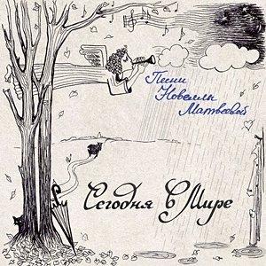 Image for 'Кружатся листья'