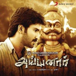 Image for 'Ayyanar'
