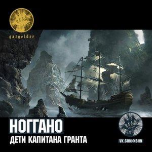 Image for 'Дети капитана Гранта'