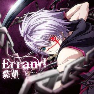 Image for 'Errand'