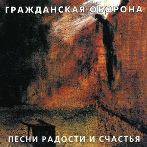 Image for 'Красное знамя'