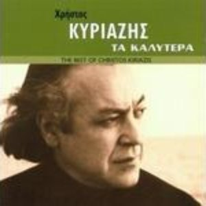 Image for 'Christos Kyriazis'
