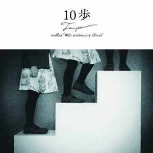 Image for '10歩'