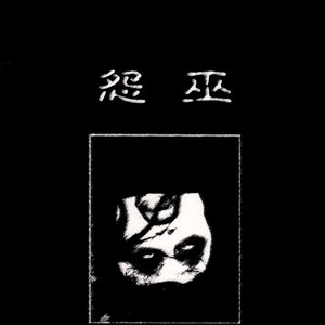 Image for '巫怨 (The Necrolatry)'